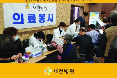 인천 미추홀구 무료건강검진 의료봉사(2018.10.27)