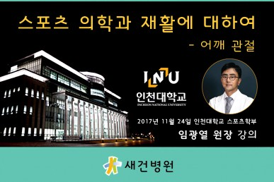 임광열 원장 인천대학교 스포츠학부 특강 안내
