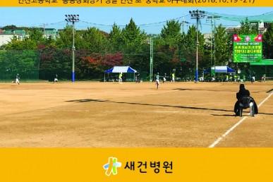 인천고등학교-총동창회장기 쟁탈 인천 초·중학교 야구대회(2018.10.19~21)