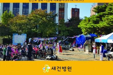 한반도 평화 기원제 의료봉사(2018.10.31)