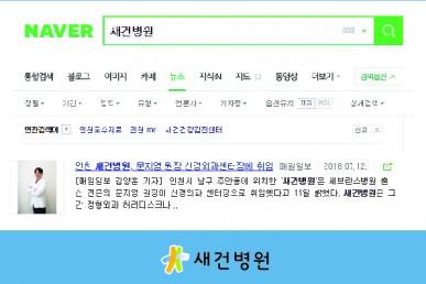 인천 새건병원 문지영 원장 신경외과센터장에 취임