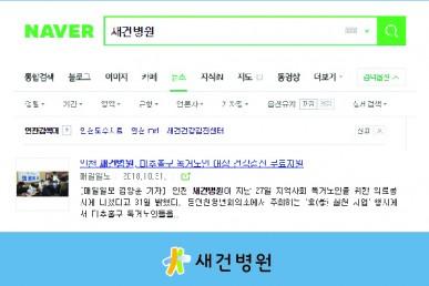 인천 새건병원, 미추홀구 독거노인 대상 건강검진 무료지원