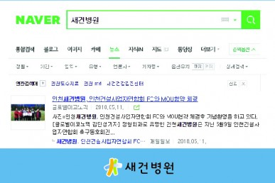 인천 새건병원, 인천건설사업자연합회FC와 MOU협약 체결