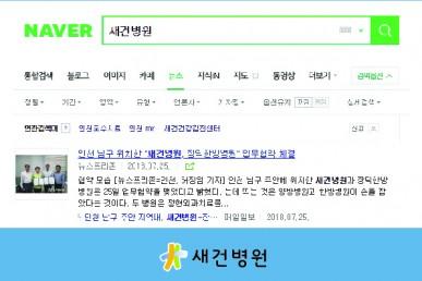 """인천남구 위치한 """"새건병원, 장덕한방병원""""업무협약체결"""