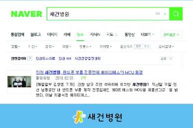 인천 새건병원, 핸드폰 부품 전문업체 에이티에스와 MOU체결