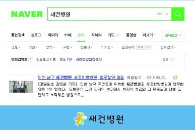 인천 남구 새건병원-세종한방병원, 업무협약 체결