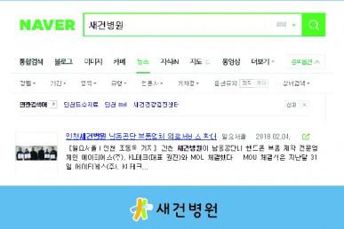 인천새건병원 남동공단 부품업체 의료서비스 확대