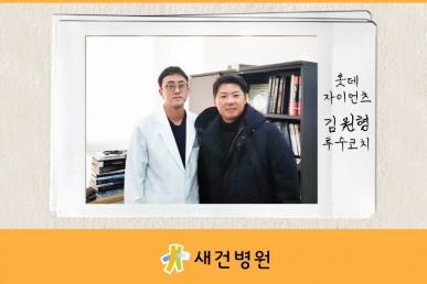 [새건과 함께 한 스타] 롯데자이언츠 김원형 투수코치