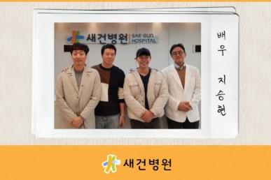 [새건과 함께한 스타] 배우 지승현님
